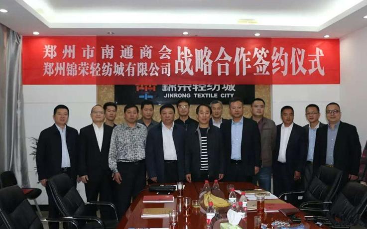 锦荣轻纺城与郑州市南通商会签署战略合作协议